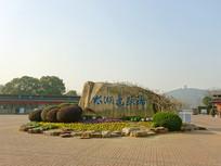 无锡太湖鼋头渚风景区石碑