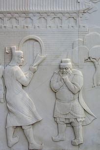 汉将钟离权奉诏领兵出征壁雕