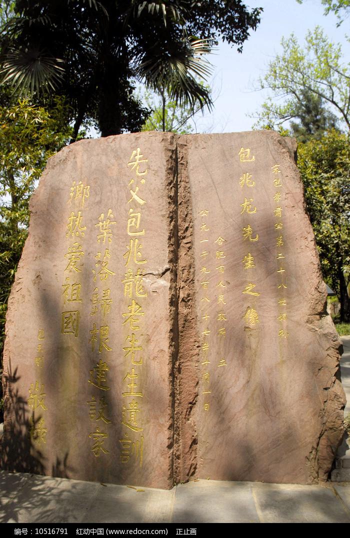 合肥包兆龙先生龙血红花岗岩石碑图片