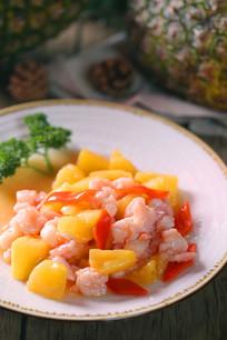 菠萝水晶虾