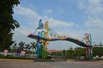 广州儿童公园大图