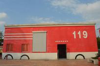 广州市119消防主题建筑