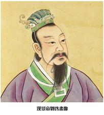 汉景帝刘启画像画像