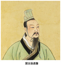 汉文帝画像