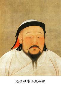 元世祖忽必烈画像