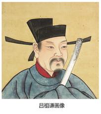 吕祖谦画像