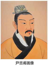 尹吉甫画像