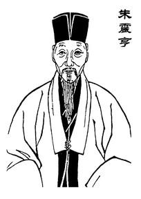 朱震亨黑白画像