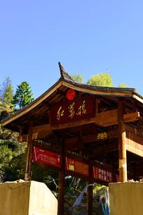 阿坝黑水县藏族村寨的红军桥