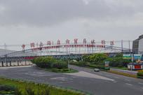 临港上海自贸区
