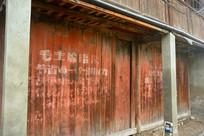 元通古镇民居木板墙上的语录