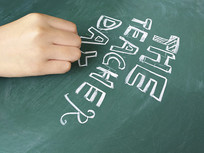 书写教师节黑板字