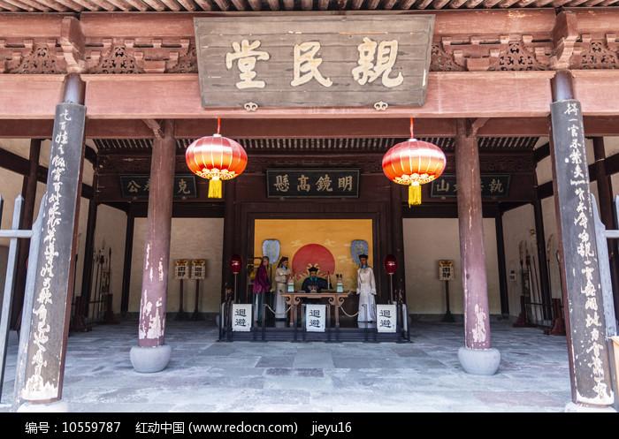 中国浙江宁波慈城古县衙大堂内景