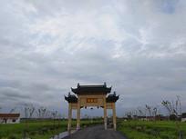 远景李窑村
