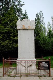 北京北海公园的清代教场石碑
