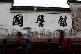 雨天的国医馆