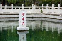 济南珍珠泉石刻