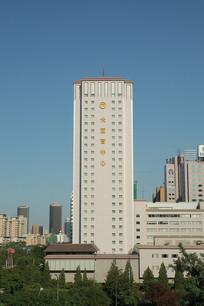北京市长富宫中心建筑外景