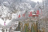 甘孜海螺沟的冰川温泉雪景