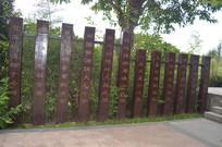 刻有诗句的木栅栏