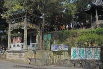 苏州虎丘山二仙亭及虎丘石刻