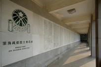淮海战役烈士英名录石刻