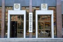 北京长安街的中国纺织工业协会
