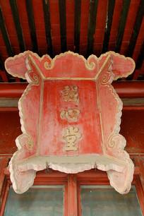 北京国子监诚心堂牌匾