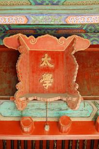 北京国子监太学匾