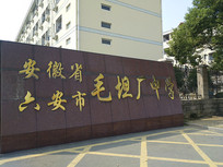 毛坦厂中学大门
