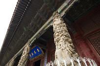 曲阜孔庙大成殿龙柱和牌匾