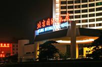 北京国际饭店夜景