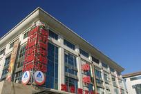 北京站地区的城市青年酒店