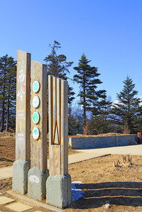 成都西岭雪山日月坪的木碑碑刻