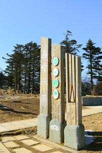 成都西岭雪山日月坪峰顶的木碑