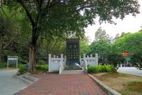 圭峰山圣论石碑