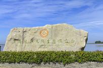 生态保护区石牌