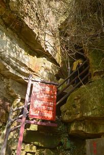 湖南杨家界狭窄陡峭的登山道