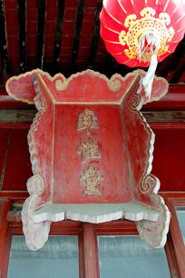 北京国子监率性堂匾额