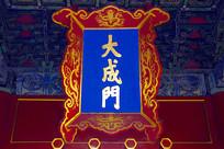 北京孔庙大成门门楼上的牌匾