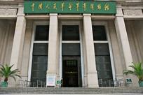 北京市中国人民革命军事博物馆