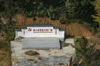 乡村文化广场