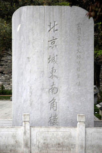 北京明城墙遗址公园角楼石碑