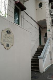 路易艾黎故居竖构图