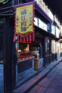 传统肉脯店