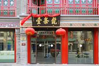 北京百年老字号餐厅壹条龙饭庄