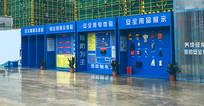 建筑工地安全体验区