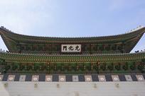 韩国景福宫光化门门楼及牌匾