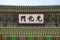 韩国景福宫光化门牌匾特写