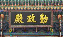 韩国景福宫勤政殿匾额特写
